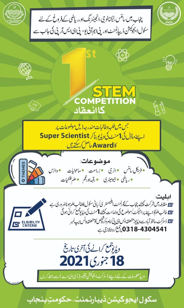 1st SCIENCE TECHNOLOGY ENGINEERING AND MATHEMATICS (STEM) COMPETITION IN PUBLIC SCHOOLS