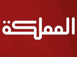 تردد قناة المملكة على النايل سات  2020