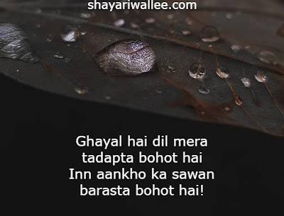 sawan sad shayari