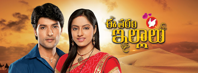Eetaram Illalu tv serial