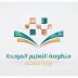 """السعودية:وزارة التعليم تلغي """"اختبارات"""" أعمال السنة وتستبدلها بالتقويم المستمر وكتابة التقارير والواجبات """"المنزلية"""""""