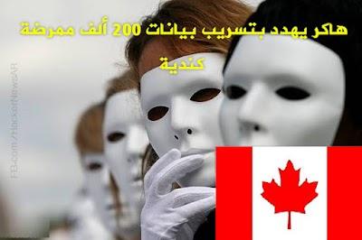 هاكر يهدد بتسريب بيانات 200 ألف ممرضة كندية