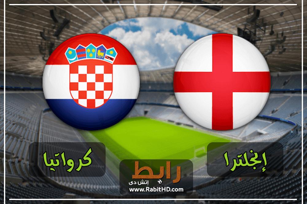 مشاهدة مباراة إنجلترا وكرواتيا بث مباشر 18-11-2018 دوري الأمم الأوروبية