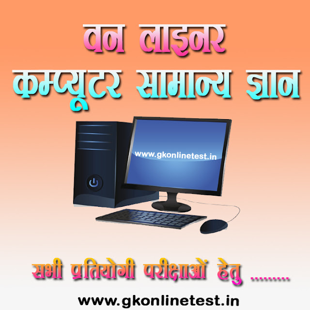 One Liner computer gk part 1 Important Facts All about of computer in hindi,computer meaning