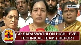 CR Saraswathi on Cauvery High-level Technical Team's Report | Thanthi Tv
