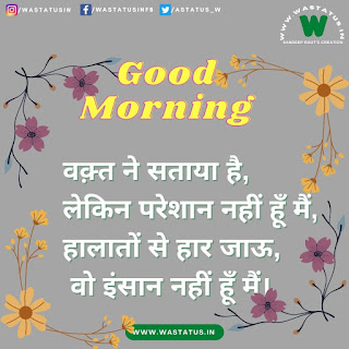 Good morning motivational quotes hindi गुड मॉर्निंग कोट्स हिंदी