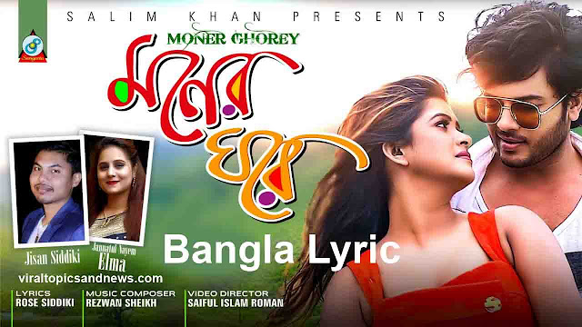 Moner Ghore Lyrics (মনের ঘরে) Jisan Siddiki and Elma New Bangla Song