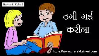 #prerakkahaniya #bacchokikahani #hindikahaniya