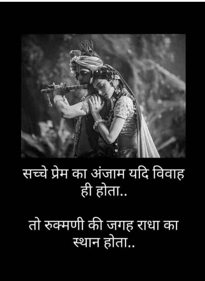 Jai Shree Krishna Quotes In Hindi