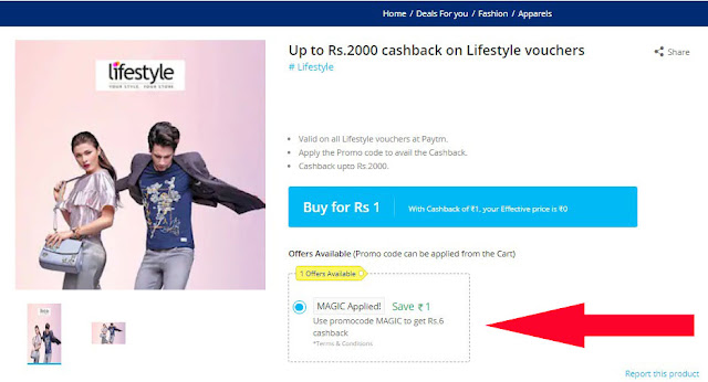Paytm Offer Code : Pay Rs 1 And Get Rs 6 Cashback Free In Paytm Wallet Login Now