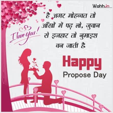 Happy Propose Day Shayari Images