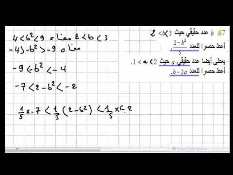 تمرين 67 ص 47 رياضيات 1 ثانوي