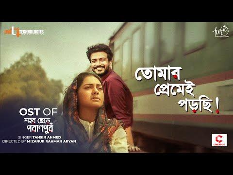Tomar premei Porchi Song Lyrics - OST OF Shohor Chere Poranpur | Tisha | Yash Rohan