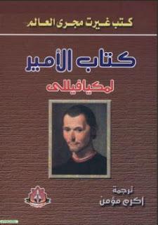 كتاب الأمير