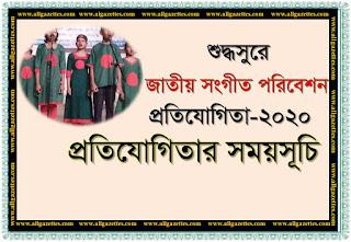 শুদ্ধসুরে জাতীয় সংগীত পরিবেশনা: প্রতিযোগিতার সময়সূচি || Time shedule