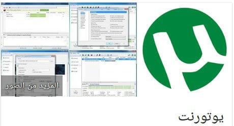 تحميل برنامج تورنت للكمبيوتر برابط مباشر