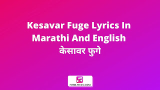 Kesavar Fuge Lyrics In Marathi And English - केसावर फुगे
