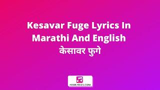 Kesavar Fuge Lyrics In Marathi And English - केसावर फुगे