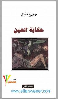 جورج باتاى فلسفة حكاية العين pdf كتاب