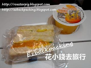 香港航空HX255飛機餐素食