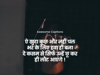 Sad Quotes In Hindi,  sad love caption, breakup quotes