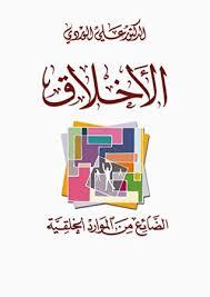 تحميل كتاب الأخلاق pdf د/علي الوردي