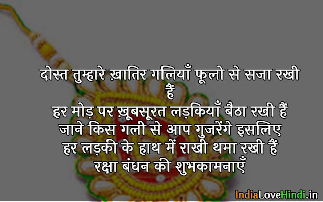 download raksha bandhan images