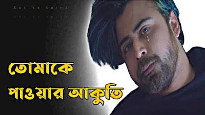 তোমাকে পাওয়ার আকুতি, ভালোবাসার কথা, bangla love story kotha, bangla love story 2021, writermosharef