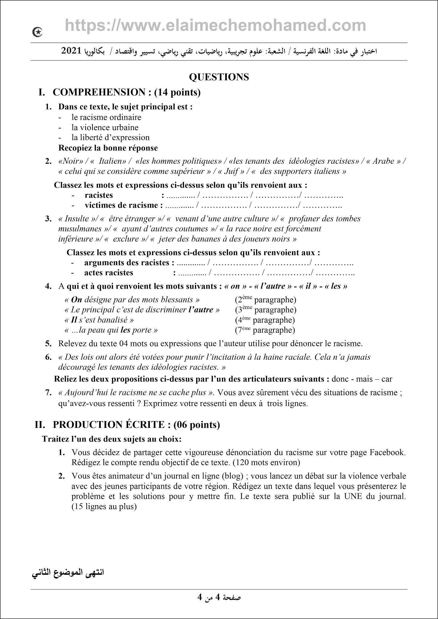 امتحان مادة اللغة الفرنسية