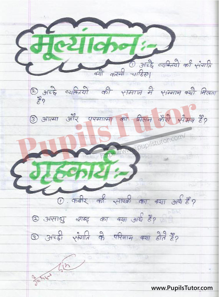 Kabir Das Ji K Dohe Lesson Plan in Hindi for B.Ed DELED Class 6 to 12