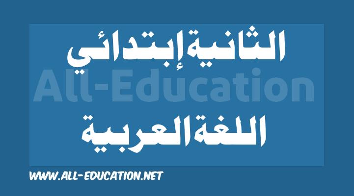 دروس, ملخصات ومواضيع مادة اللغة العربية للسنة الثانية إبتدائي