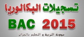 تسجيل بكالوريا دورة جوان 2016 bac.onec.dz
