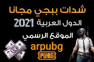 موقع arpubg الرسمي في شحن شدات ببجي مجانا | 2021