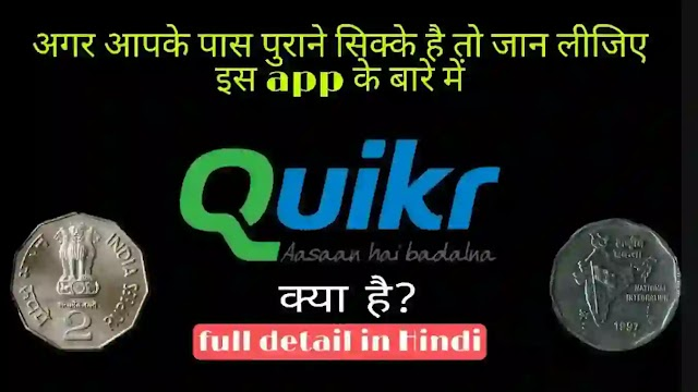 Quickr jobs : Quickr क्या है? Quickr app का उपयोग कैसे करें?