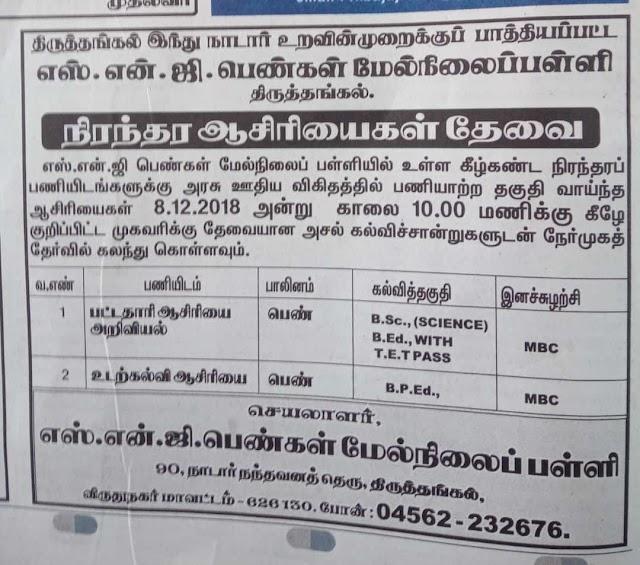 BT, PET Teachers Wanted - Permanent Post - Govenrment Salary !!