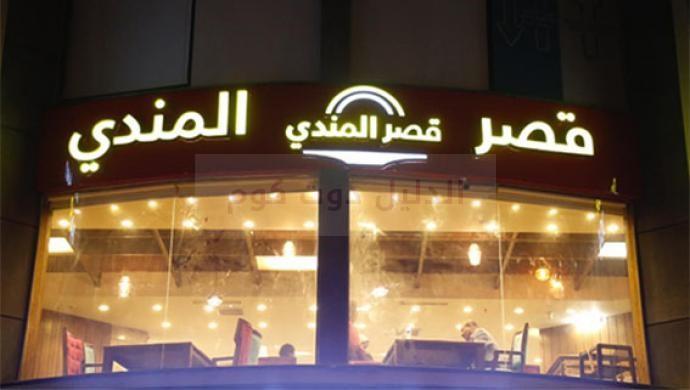 منيو ورقم مطعم قصر المندى - أسعار الوجبات والعروض والعنوان 2021