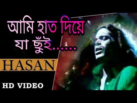 Ami Hat Diye Ja Chui Lyrics ( আমি হাত দিয়ে যা ছুঁই ) - Hasan