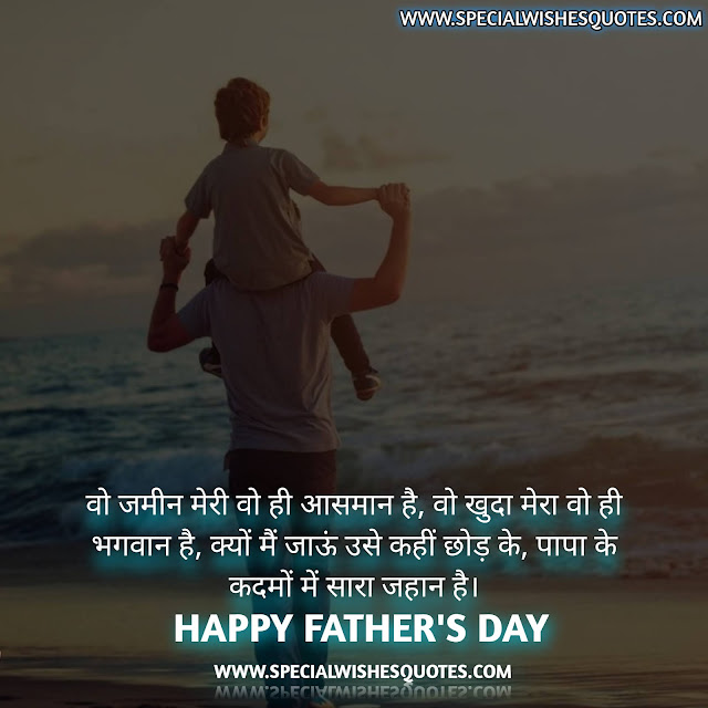 Fathers Day Special Message