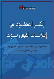 تحميل كتاب الكنز المفقود في اعلانات الفيس بوك