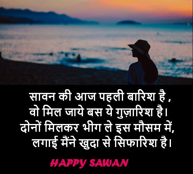 sawan images, sawan images download