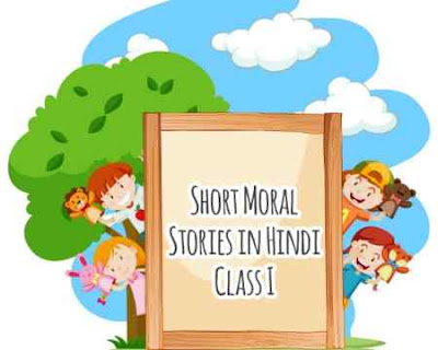 Short Moral Story In Hindi For Class 1