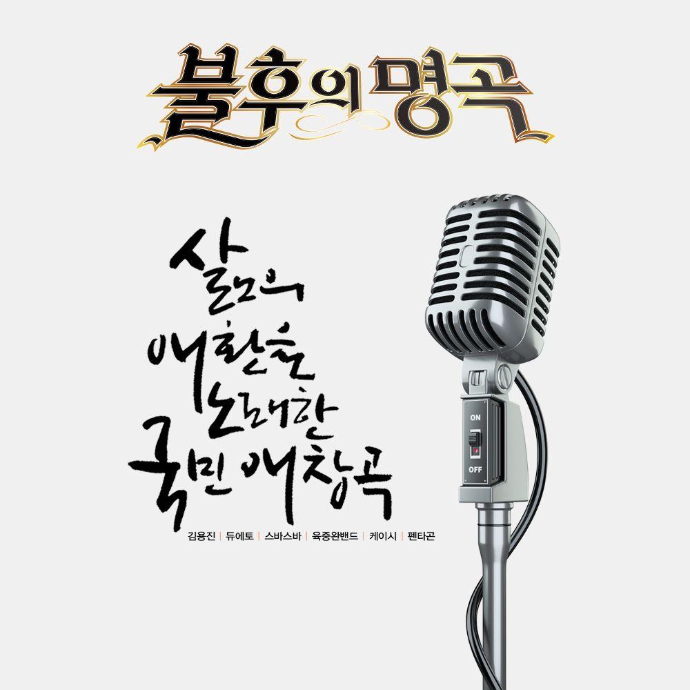 Various Artists – 불후의 명곡 – 전설을 노래하다 (삶의 애환을 노래한 국민 애창곡)
