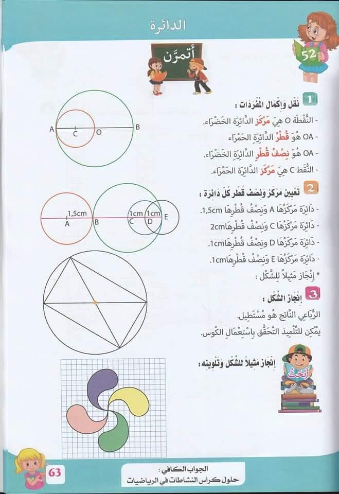 حلول تمارين كتاب أنشطة الرياضيات صفحة 59 للسنة الخامسة ابتدائي - الجيل الثاني