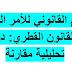 النظام القانوني للأمر الجنائي في القانون القطري: دراسة تحليلية مقارنة.