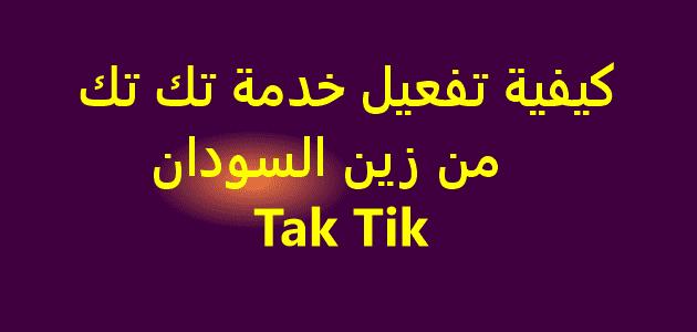 كيفية تفعيل خدمة تك تك من زين السودان