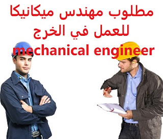 Mechanical engineer is required to work in Al-Kharj  To work for a juice factory in Al-Kharj  Type of shift: full time  Education: Bachelor degree  Experience: At least one year of work in the field He must have a transferable residence  Salary: to be determined after the interview