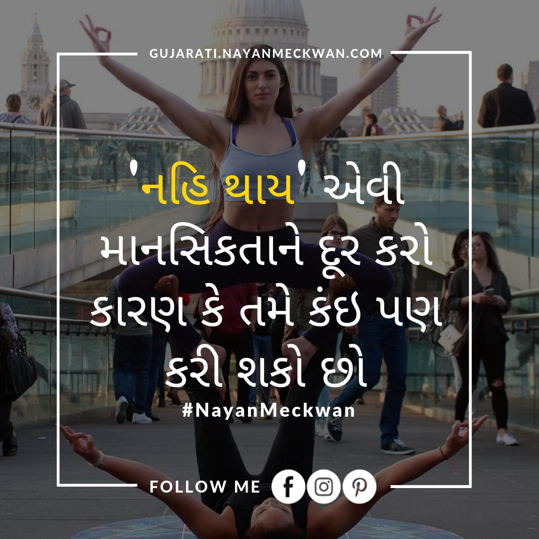 Gujarati suvichar image poster and PDF download