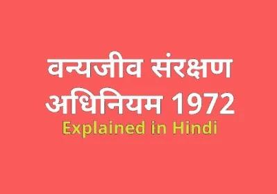 भारतीय वन्य जीव संरक्षण अधिनियम, 1972 क्या है ? Indian Wildlife Protection Act