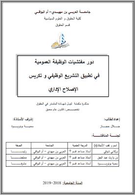 مذكرة ماستر: دور مفتشيات الوظيفة العمومية في تطبيق التشريع الوظيفي وتكريس الإصلاح الإداري PDF