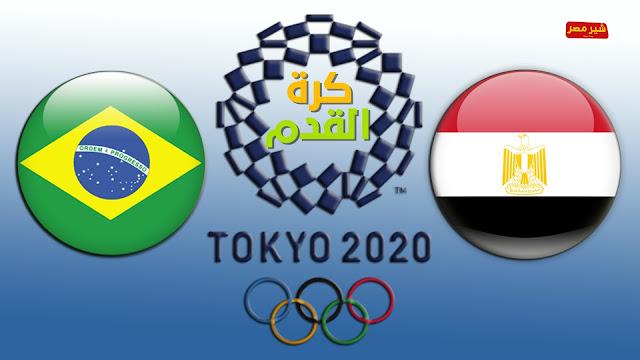 موعد مباراة مصر والبرازيل في اولمبياد طوكيو